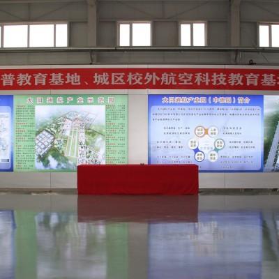 首个大同市青少年航空科技教育基地正式挂牌