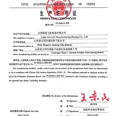 大同轻飞获民航局颁发C42E飞机生产许可证