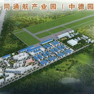 大同通航产业园(中德园)亮相CCTV4 走遍中国栏目