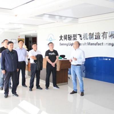 山西省委信息综合室信息工作专题调研组  走进大同轻飞