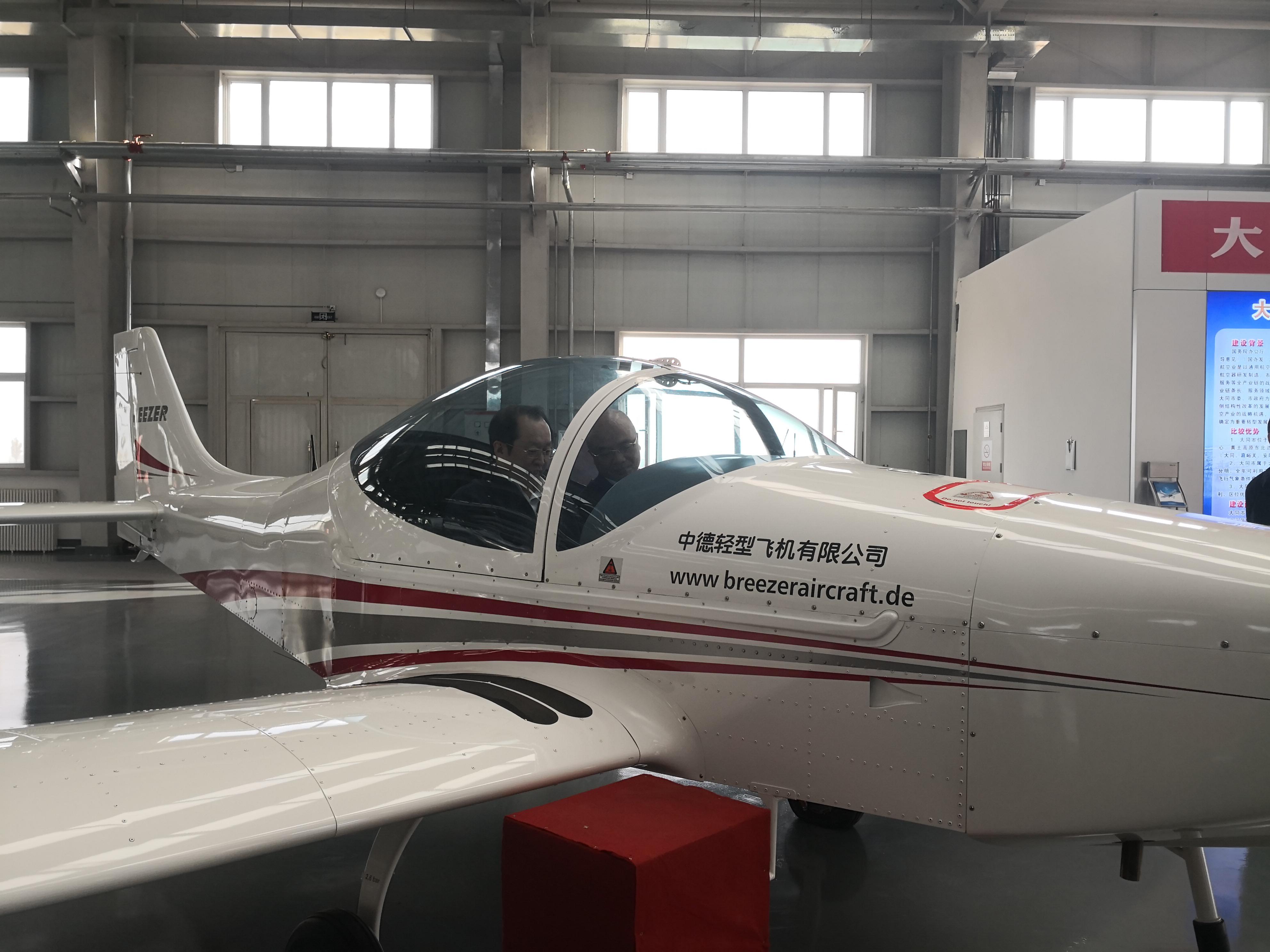 山西省副省长视察大同通航产业园-中德飞机